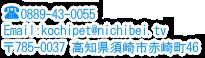 Tel.0889-43-0055 〒785-0037 高知県須崎市赤崎町46
